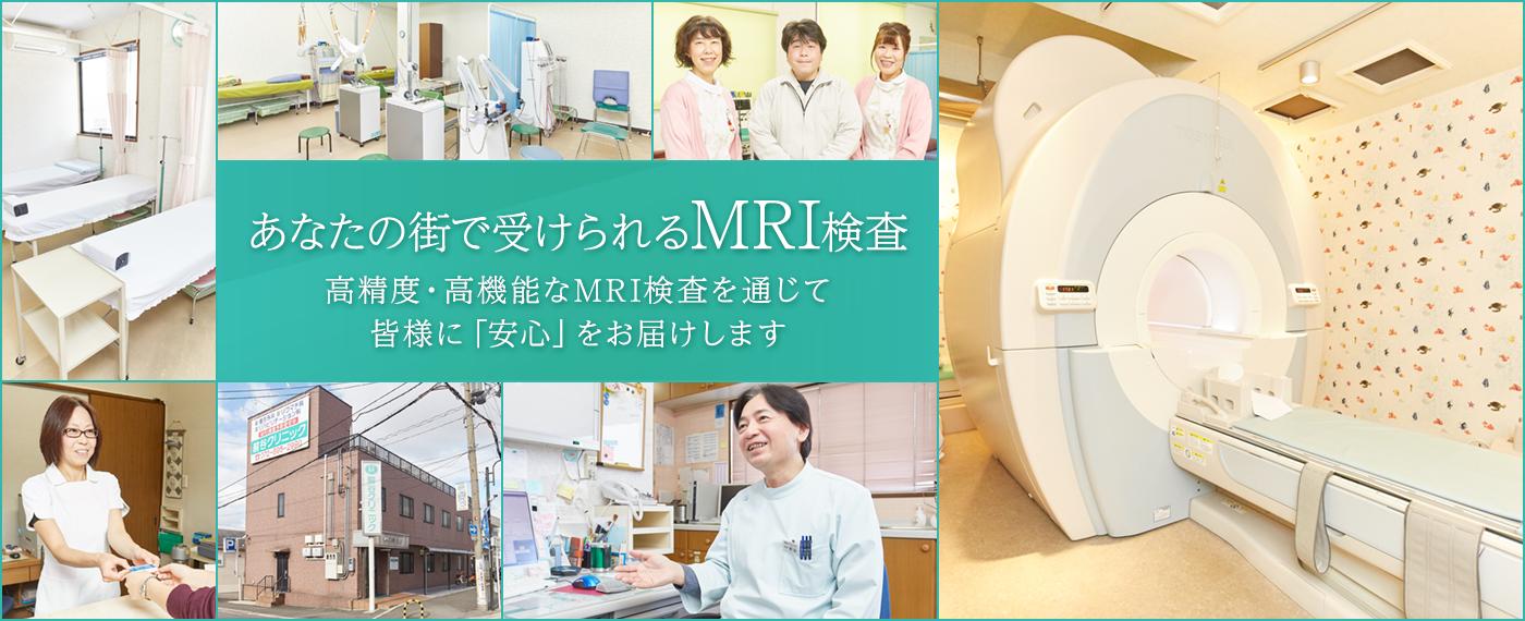 あなたの街で受けられるMRI検査 高精度・高機能なMRI検査を通じて皆様に「安心」をお届けします