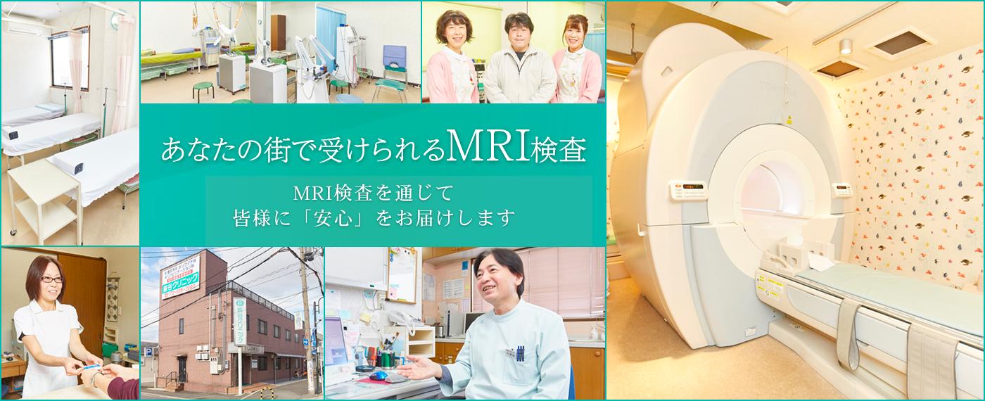 あなたの街で受けられるMRI検査を通じて皆様に「安心」をお届けします